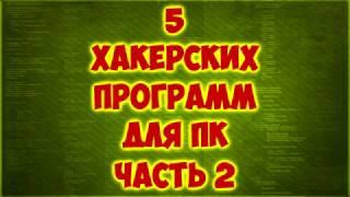 ТОП-5 ХАКЕРСКИХ ПРОГРАММ ДЛЯ ПК ЧАСТЬ 2