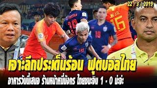 """เจาะลึกประเด็นร้อน 22/3/62 คู่หูเจลีกทำงานไทยเด็ดหัวมังกร1-0เมื่อคืน,""""กามา"""" ขอโฟกัสทีละเกม"""
