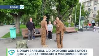 В Опорі заявили, що охоронці обмежують доступ до Харківського міськвиборчкому
