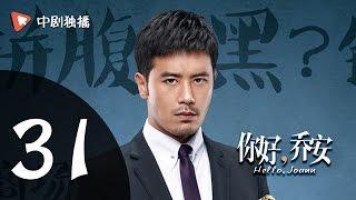 你好乔安 31 【TV版】 | Hello Joann 31(戚薇、王晓晨、白宇 领衔主演)