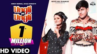 UNGLI PE UNGLI | Ruchika Jangid & Farista | Anjali Raghav, Dhruv | New Haryanvi Songs Haryanavi 2020