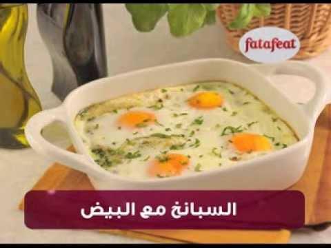 طريقة عمل السبانخ مع البيض من فتافيت