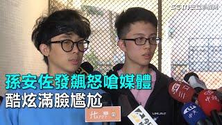 孫安佐發飆怒嗆媒體 酷炫滿臉尷尬|三立新聞網SETN.com