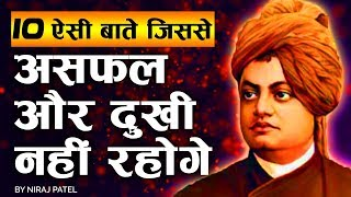 10 life Lessons From Swami Vivekananda | Success Tips For Students | Motivational Video For Success - Download this Video in MP3, M4A, WEBM, MP4, 3GP