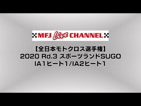 全日本モトクロス選手権第3戦スポーツランドSUGO 2020 lA1ヒート1/lA2ヒート2のライブ配信動画