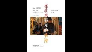 【第十二講】梁文道:在北京看見的香港