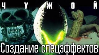 Чужой [Создание спецэффектов]