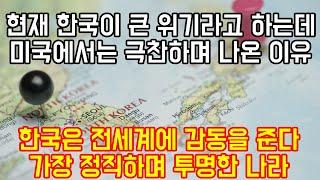 미국의 전문가는 현재 한국이 가장 투명하고 정직하게 일을 하고 있다고 극찬하고 있습니다. 제휴컨텐츠 뉴스 기사의 부분 및 전체 인용 사전승인 - 저작권자(C)  연합뉴스, Travel Tube - 뉴스컨텐츠 무단전재 및 재배포금지 - 트래블튜브 영상공유 가능