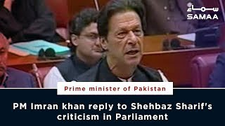 PM Imran khan reply to Shehbaz Sharif's criticism in Parliament | 06 August 2019
