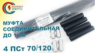 Муфта соединительная 4ПСт 70-120 от компании VL-Electro - видео