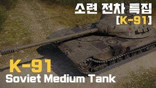 [월드오브탱크] 소련의 진정한 저격 스타일 전차 K-91