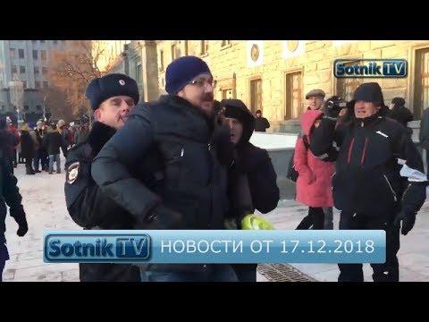 НОВОСТИ. ИНФОРМАЦИОННЫЙ ВЫПУСК 17.12.2018