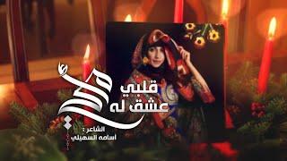 مازيكا قلبي عشق له أمي - الشاعر اسامه السهيلي 2018 تحميل MP3