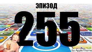 Лучшие игры для iPhone и iPad (255) НОВЫЕ КРУТЫЕ ИГРЫ!