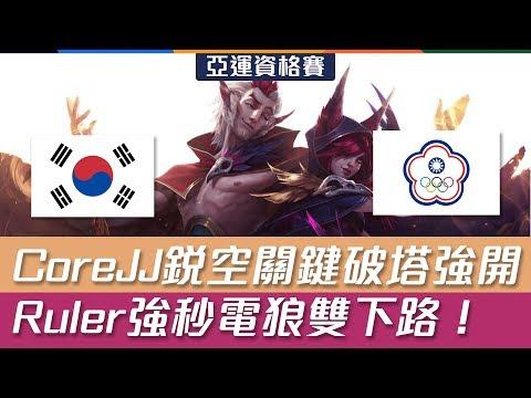 韓國 vs 中華台北 CoreJJ銳空關鍵破塔強開 Ruler強秒電狼雙下路!