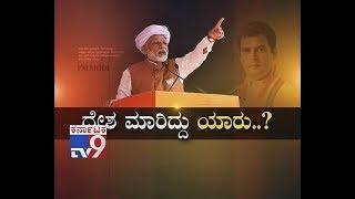 `Desha Mariddu Yaaru` :- I Will Sell Tea, Not The Country: Modi Slames Congress