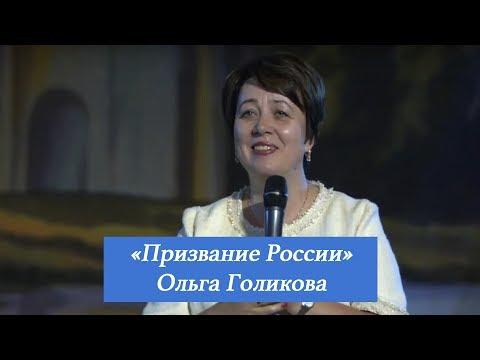 ОЛЬГА ГОЛИКОВА РОССИЯ ДЛЯ ХРИСТА СКАЧАТЬ БЕСПЛАТНО