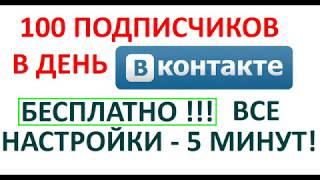 Лайвхак   100 подписчиков Вконтакте за 5 минут в день и без копейки вложений.