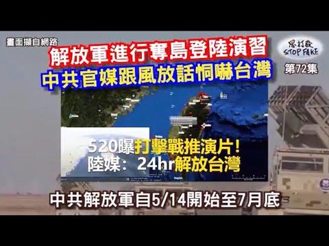 【思打廢-STOP FAKE】第72集 中共官媒藉軍演帶風向恫嚇台灣