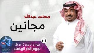 مساعد عبدالله - مجانين (حصرياً) | 2019 | (Musaeid Abdullah - Majanin (Exclusive