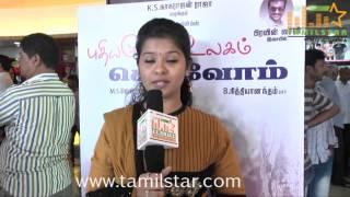 Singer Vaijayanthi at Puthiyathor Ulagam Seivom Audio Launch