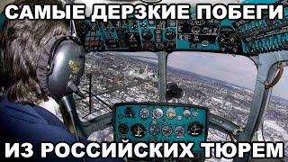 5 САМЫХ ДЕРЗКИХ побегов из российских тюрем