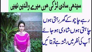 Zaroorat Rishta Female Bridal,Beauty Girl,Check Details In Urdu Hindi