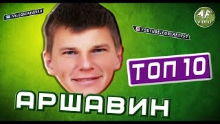 ТОП-10 МОМЕНТОВ АРШАВИНА В КАРЬЕРЕ