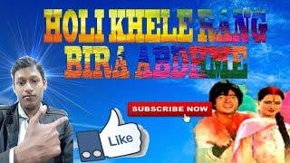 Hindi Special DJ Mix Holi KHELE Rang BIRA 2018