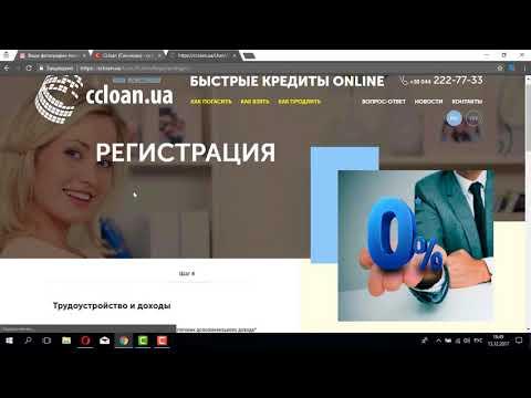 Ccloan - как получить кредит, отзывы