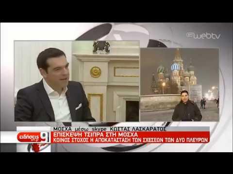 Στη Μόσχα αύριο ο Αλ. Τσίπρας – Συναντήσεις με Πούτιν και Μεντβέντεφ την Παρασκευή | 05/12/18 | ΕΡΤ
