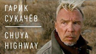 [ПРЕМЬЕРА!] Гарик Сукачёв - CHUYA HIGHWAY (Official video)