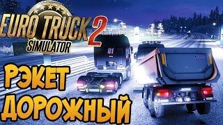 Дорожный Рэкет! - Euro Truck Simulator 2 Multiplayer