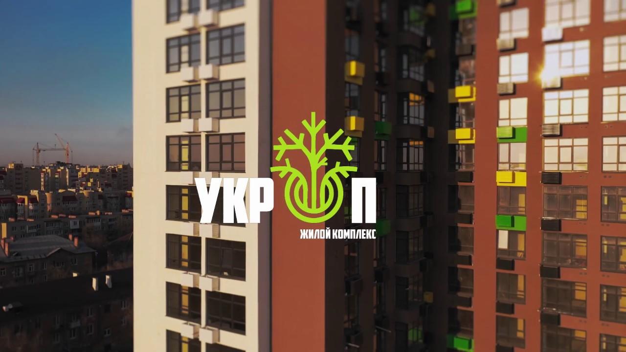 Отчет о строительстве Укроп март