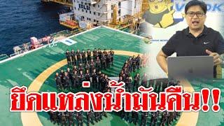 #ยึดแหล่งน้ำมันคืน !!คนไทยต้องรู้ ปตท.คว้าสัมปทานบงกช เอราวัน แต่น้ำมันไม่ลด