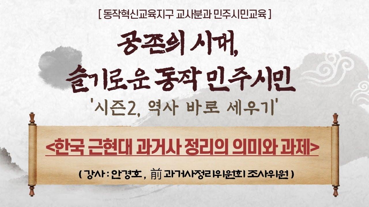 한국 근현대 과거사 정리의 의미와 과제 (강사 : 안경호)