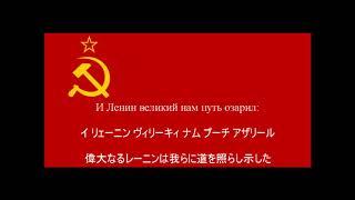 和訳字幕ソヴィエト社会主義共和国国歌スターリン版