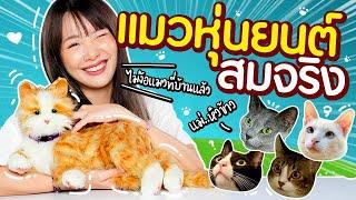 ซอฟรีวิว: แมวหุ่นยนต์ สมจริงมาก! จนแมวที่บ้านงอล😂【JOY FOR ALL CAT】
