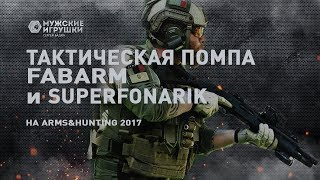 Помпа FABARM STF 12 и обновления линейки тактических фонарей от Superfonarik