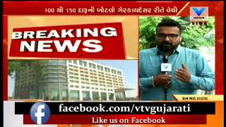 Ahmedabad; Courtyard Marriot Hotel Sells Permitted Wine Illegal Way  L Vtv News