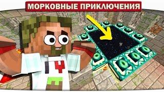 ПОИСКИ ХРАМА В МИР ДРАКОНОВ 34 - Морковные приключения (Minecraft Let
