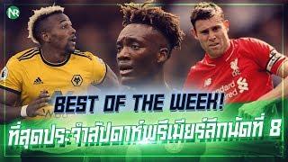 NR BEST OF THE WEEK : ที่สุดประจำสัปดาห์พรีเมียร์ลีกนัดที่ 8
