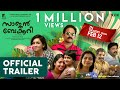 Saajan Bakery Since 1962 | Official Trailer | Aju Varghese | Lena | Ranjita Menon | Arun Chandu