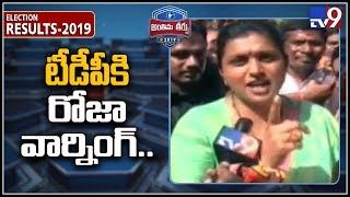 YCP Roja strong warning to TDP leaders - TV9