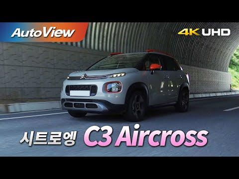 오토뷰 시트로엥 C3 Aircross