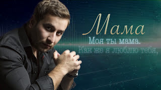 "EDGAR ""Мама"" (Official Lyric Video) ПРЕМЬЕРА 2016"