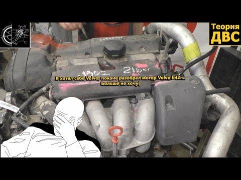 Я хотел себе Volvo, пока не разобрал мотор Volvo b42
