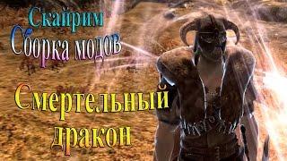 Скайрим (сборка модов Recast) - часть 4 - Cмертельный дракон