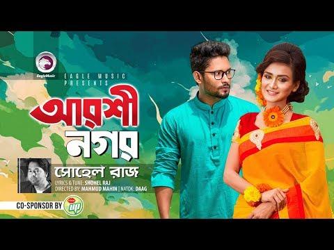 Download Arshinagar | Shohel Raj | Sallha Khanam Nadia | Nirab | Bangla New Song | Daag | Bangla Natok 2018 HD Video