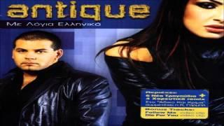 ANTIQUE - Με λόγια Ελληνικά (HQ) 2002